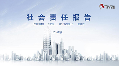 2018社会责任报告
